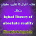 اقبال مرحوم اور کانٹ دوامی امور ہنگامی امور(Alama Iqbal Emmanuel kant)