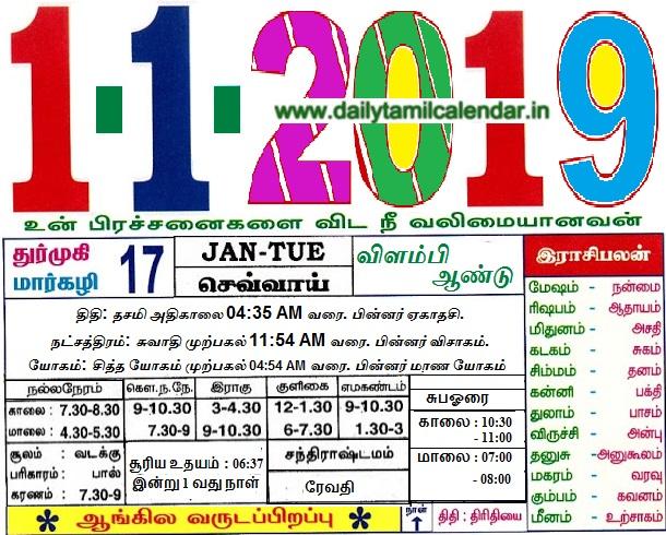112019 tamil calendar