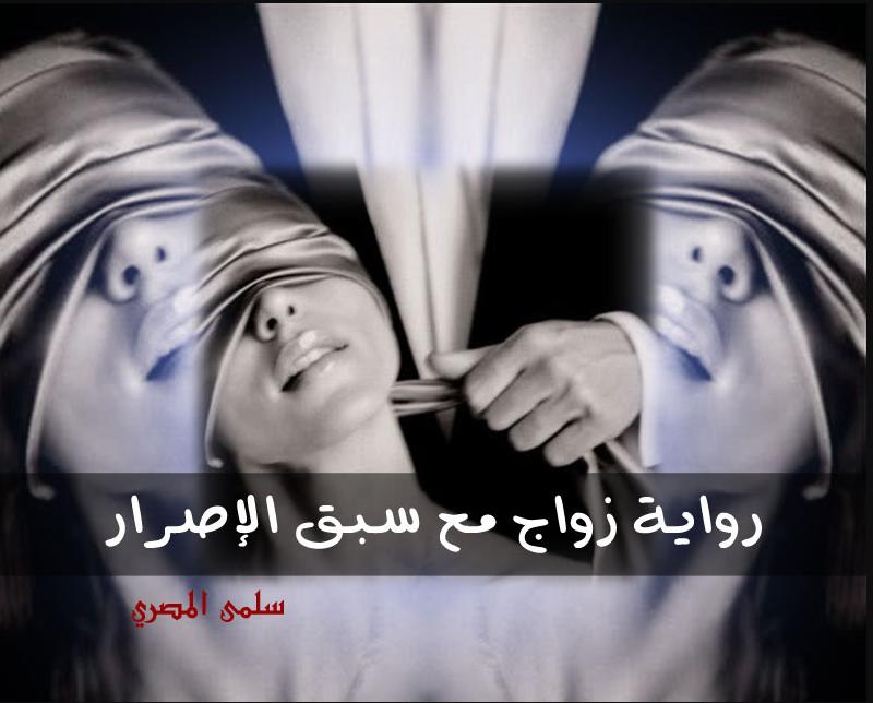 رواية اغتصاب مع سبق الإصرار كاملة pdf - سلمى المصري