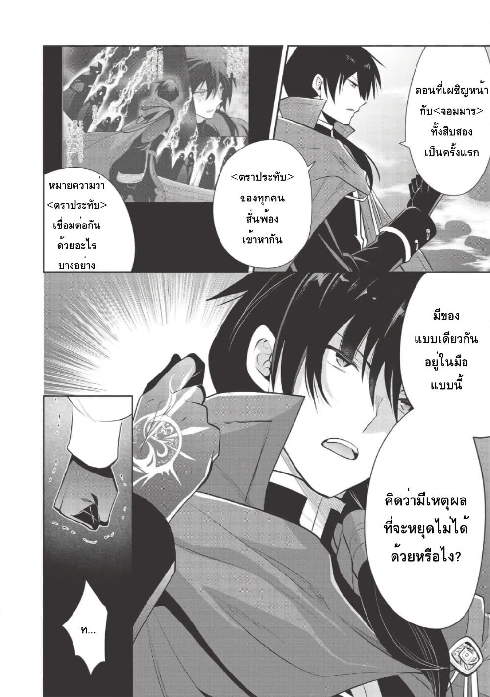 อ่านการ์ตูน Maou no Ore ga Dorei Elf wo Yome ni Shitanda ga Dou Medereba Ii ตอนที่ 30 หน้าที่ 14