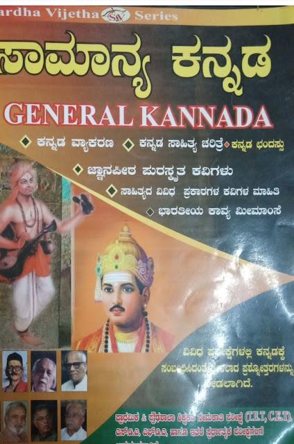 Spardha Vijetha General Kannada|| Spardha Vijetha ||samanya kannada PDF Downloads
