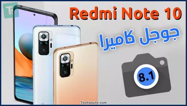 تنزيل أحدث جوجل كاميرا GCam لهاتف Redmi Note 10 (Pro)