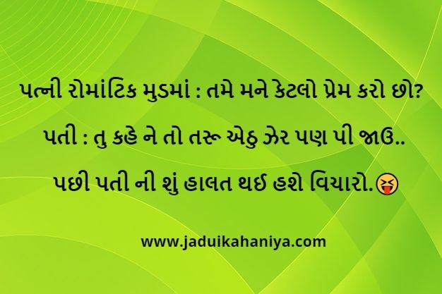 new jokes in gujarati
