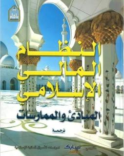 تحميل كتاب النظام المالي الإسلامي،  المبادئ والممارسات pdf مجلتك الإقتصادية