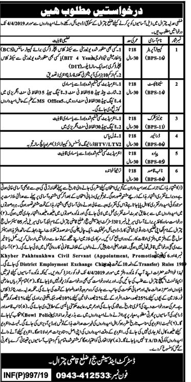 Judiciary Session Court Jobs in Chitral March 2019