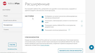Adblock Plus مانع إعلانات مشهور