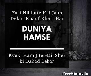 Yari-Nibhate-Hai-Jaan-Dekar-Dosti-Status-2-Line