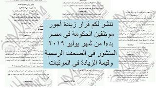 شاهد بالتفاصيل ..قرار زيادة الاجور لكافة موظفين الدولة 2019