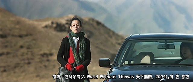 천하무적(A World Without Thieves 天下無賊, 2004) scene 01