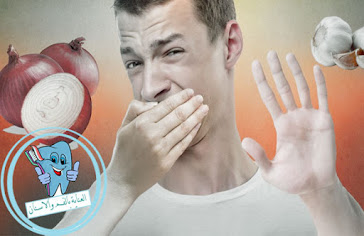،رائحة البصل في الفم ،رائحة الفم ،رائحة الفم الكريهة ،كيفية ازالة رائحة البصل من الفم ،علاج رائحة الفم ،علاج رائحة الفم الكريهة ،ازالة رائحة الفم ،التخلص من رائحة الفم الكريهه للابد ،خلطة لازالة رائحة الفم ،ريحة الفم ،كيف اتخلص من رائحة الفم ،ازالة رائحة الفم الكريهة طبيعيا ،ازالة رائحة البصل من الفم ،القضاء على رائحة الفم ،رائحة النفس الكريهة ،علاج ريحة الفم ،علاج لرائحة الفم ،علاج لرائحة الفم الكريهة ،ريحة الفم الكريهه ،علاج رائحة النفس الكريهة ،كيفية ازالة رائحة الثوم من الفم ،لرائحة الفم