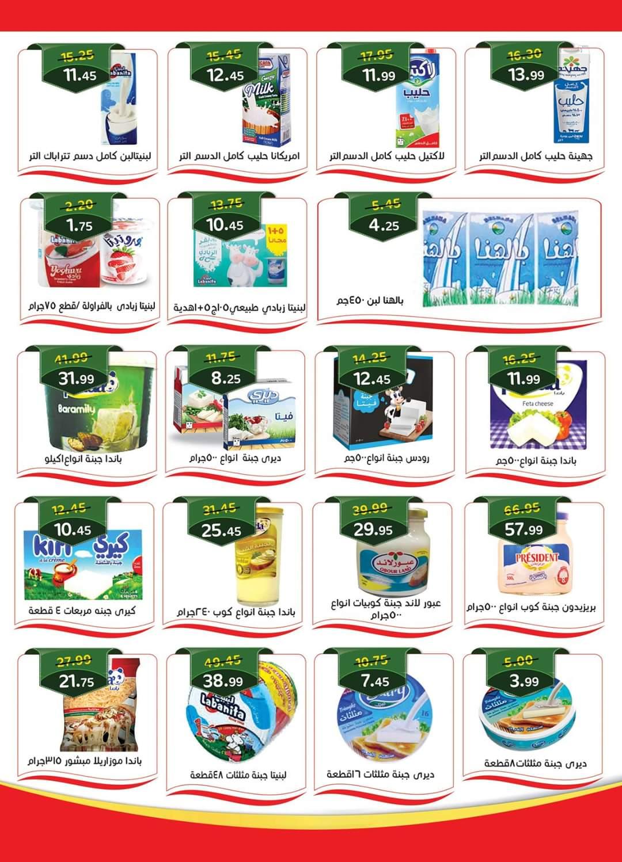 العثيم مصر |عروض العثيم من 1 ابريل حتى 15 ابريل 2020 رمضان كريم