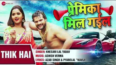 Thik Hai Bhojpuri lyrics