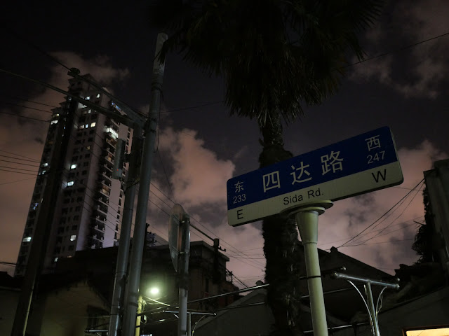 clouds above Sida Road street sign in Shanghai
