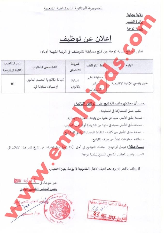 إعلان مسابقة توظيف ببلدية توجة دائرة القصر ولاية بجاية أوت 2017