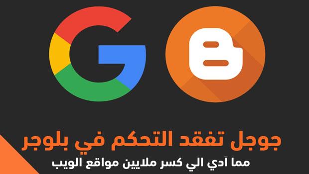 مشكلة شركة جوجل