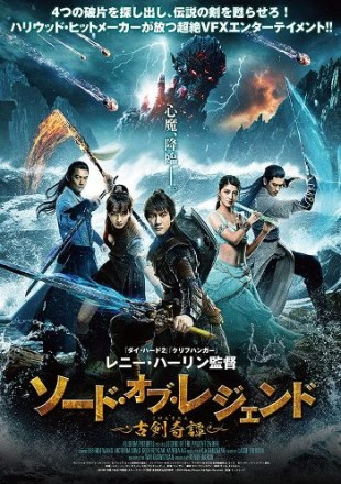 Legend Of The Ancient Sword 2018 HDRip 480p 300Mb Hindi-Chinese