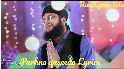 Parhna Qaseeda Lyrics - New Manqabat Maula Ali 2020
