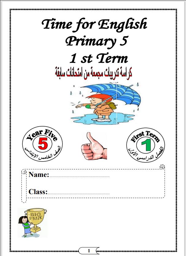 افضل مراجعة نهائية شاملة الصف الخامس الإبتدائى الترم الأول 2021 مستر عادل عبد الهادى