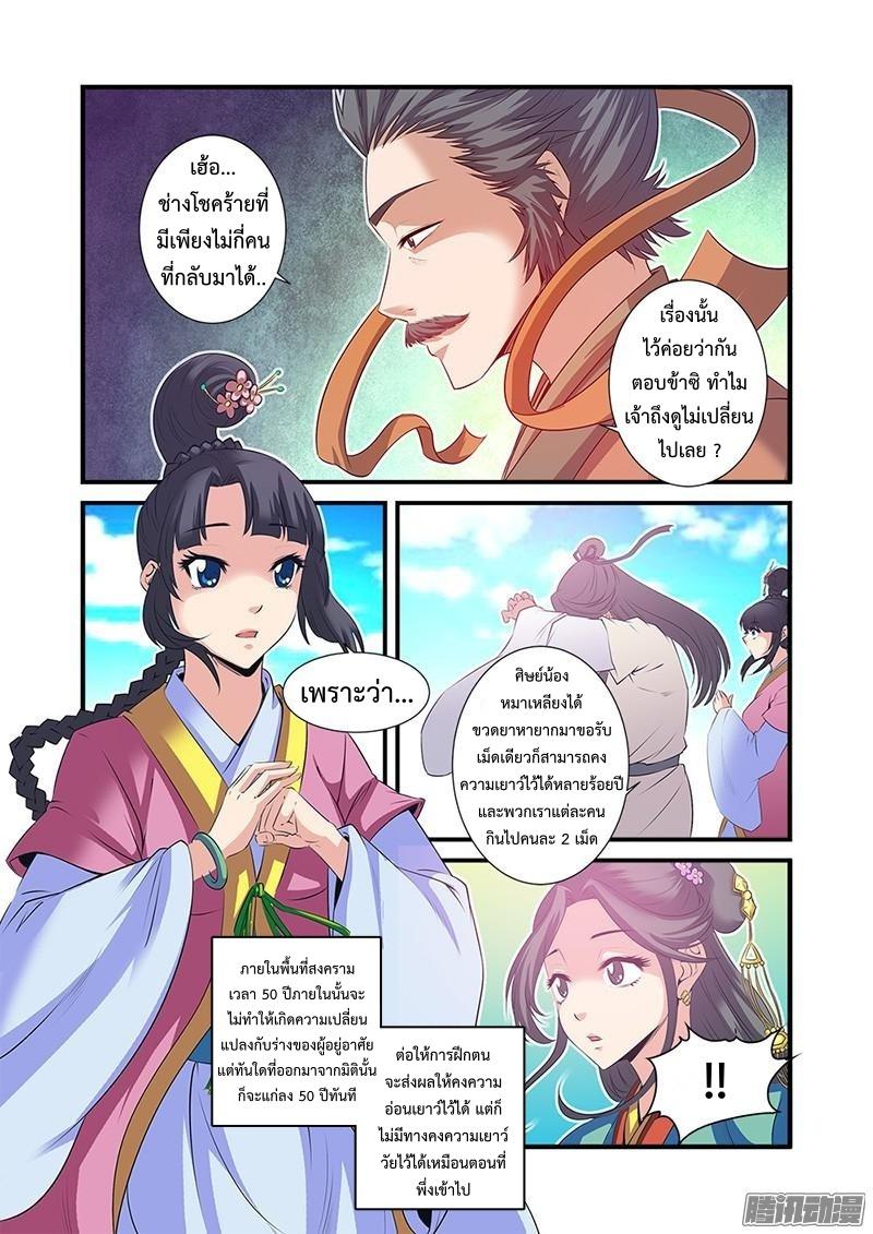 อ่านการ์ตูน Xian Ni 60 ภาพที่ 20