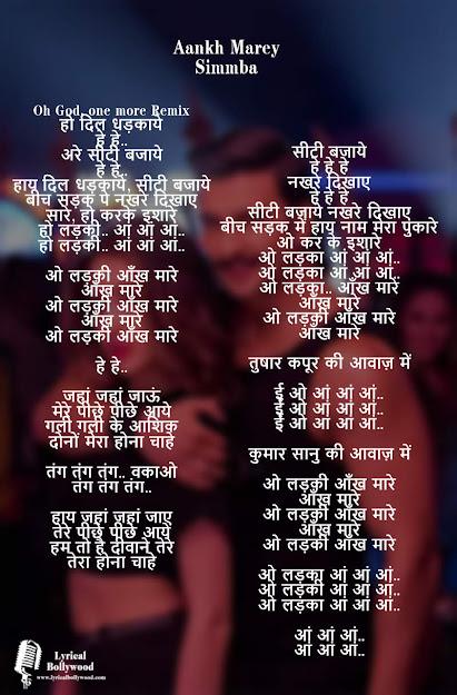 Aankh Marey Lyrics in Hindi