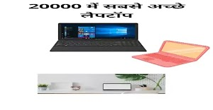 6 बेस्ट लैपटॉप अंडर २०००० इन  इंडिया