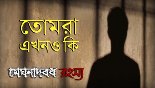 Tomra Ekhono Ki End Song by Nikhita Gandhi