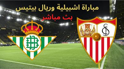 موعد مباراة اشبيلية وريال بيتيس اليوم 11-6-2020 الدورى الاسبانى