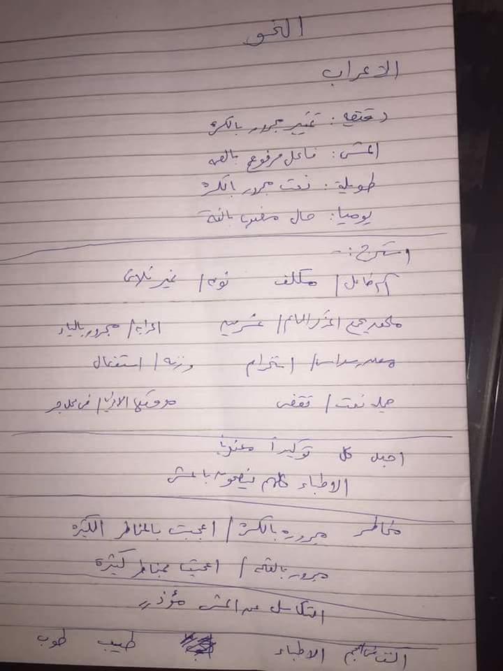 نموذج اجابة امتحان اللغة العربية للثانوية العامة وزارة التربية والتعليم
