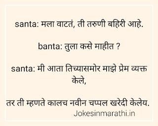 santa-banta-jokes-in-marathi-marathi-jokes