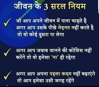 100 hindi motivational quotes | motivational quotes in Hindi जो आपको अपने लक्ष्य को प्राप्त करने के लिए मजबूत कर दे
