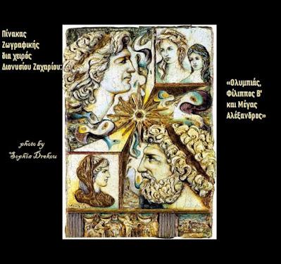 Πίνακας Ζωγραφικής δια χειρός Διονυσίου Ζαχαρίου: «Ολυμπιάς, Φίλιππος Β' και Μέγας Αλέξανδρος»