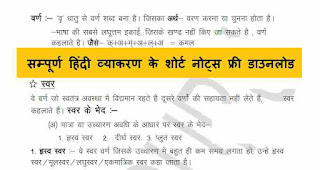 Samanya Gyan Hindi PDF Free Download