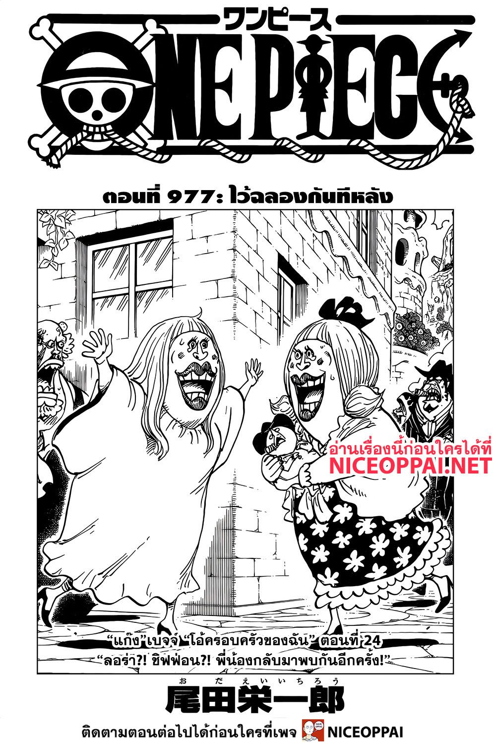 อ่านการ์ตูน One Piece ตอนที่ 977 หน้าที่ 2