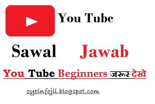 You Tube Beginners Ke Sawal Jawab II You Tube Begineers के हार