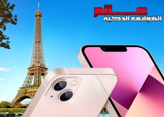 سعر آيفون 13 ميني في فرنسا iphone 13 Mini prix france
