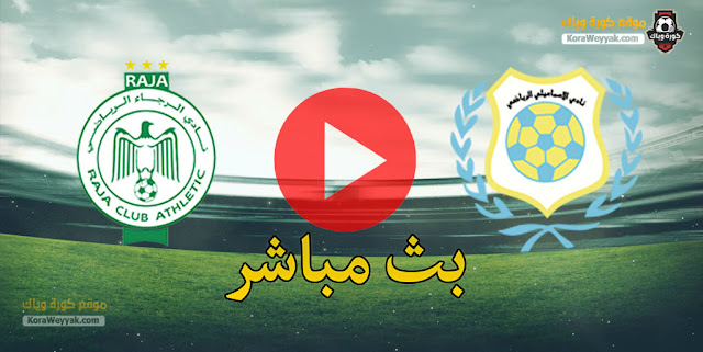 مشاهدة مباراة الرجاء والإسماعيلي بث مباشر اليوم 11 يناير 2021 في البطولة العربية للأندية