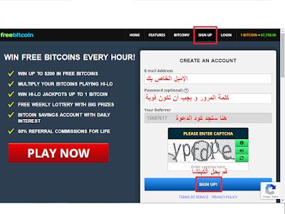 كيفية التسجيل في موقع freebitcoin