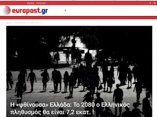 https://europost.gr/i-fthinoysa-ellada-to-2080-o-ellinikos-plithysmos-tha-einai-7-2-ekat/