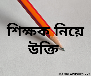 bangla quotes about teacher