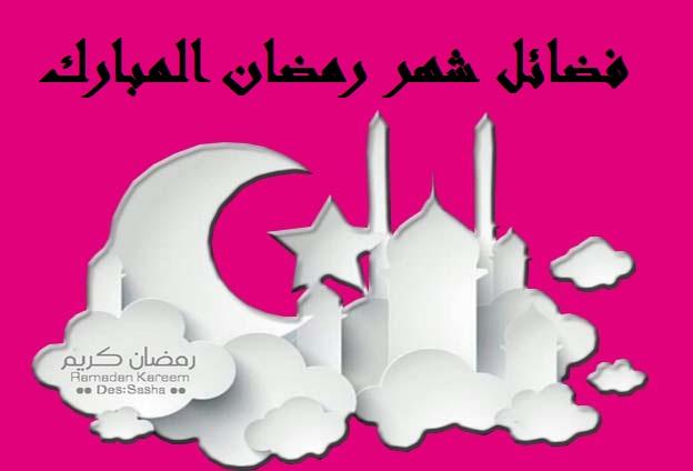 فضائل شهر رمضان المبارك 2020