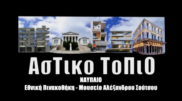 """""""Αστικό Τοπίο"""":  Αφιέρωμα στο παράρτημα Ναυπλίου της Εθνικής Πινακοθήκης (βίντεο)"""