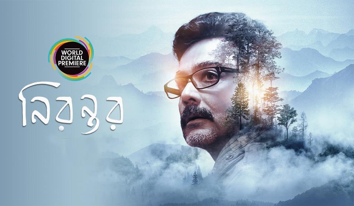 Nirontor ZEE5 Bengali Film Leaked By Movies4u - Watch Online Nirontor ZEE5 Bengali Film Leaked by Movies4u