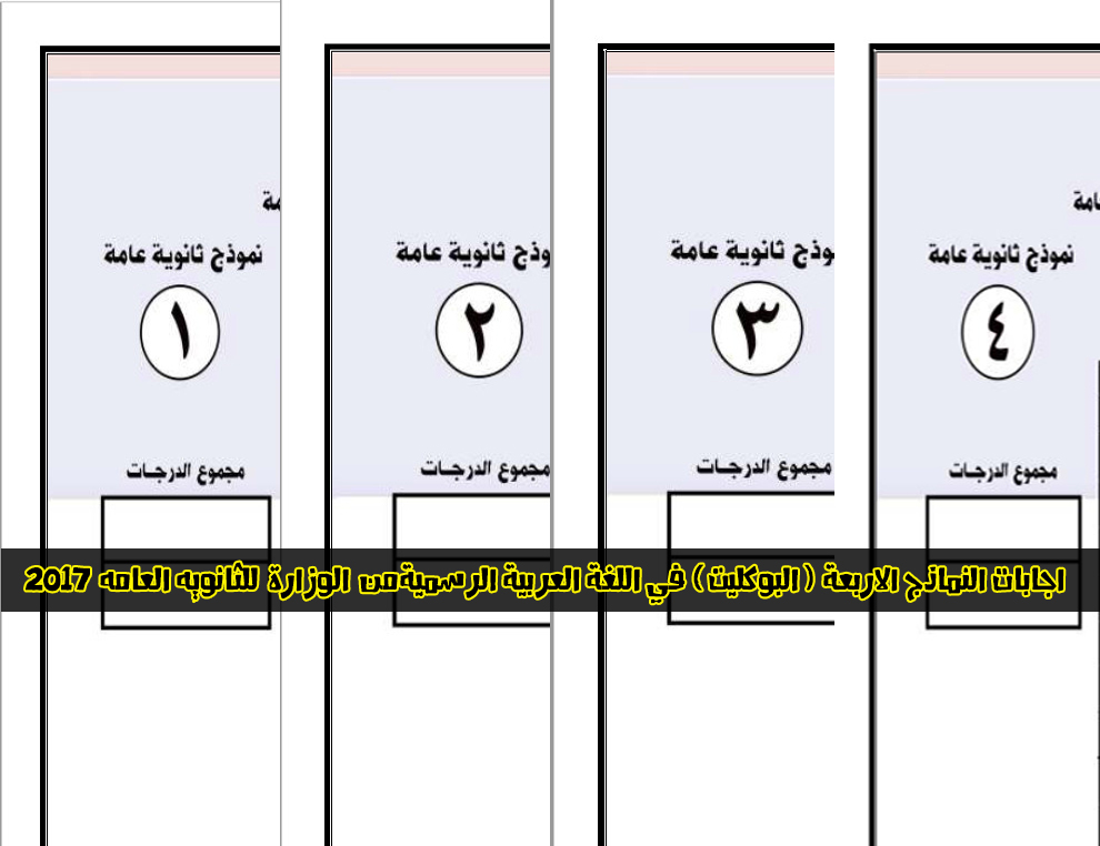 اجابات النماذج الاربعة (البوكليت) في اللغة العربية الرسمية من الوزارة - للثانويه العامه 2017