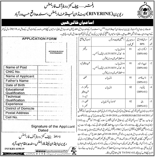 Advertisement for Sindh Forest Department Jobs