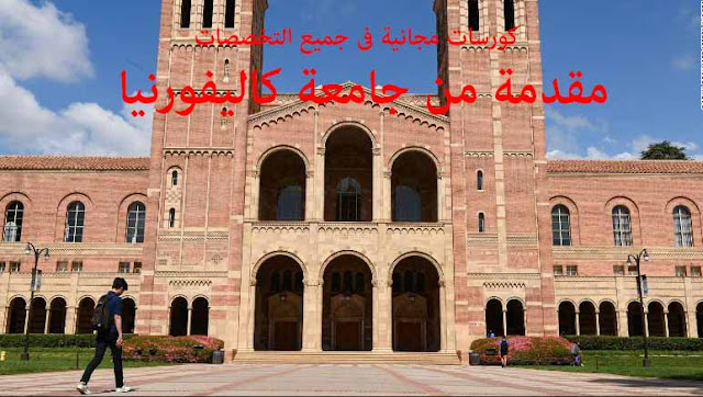 كورسات جامعة كاليفورنيا