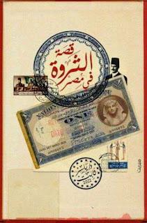 تحميل قصة الثروة في مصر pdf