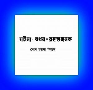Ghatana Jakhan Rahasyajanak