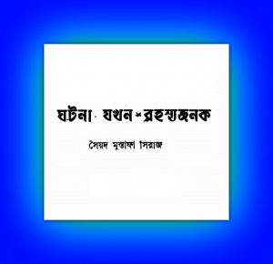 Ghatana Jakhan Rahasyajanak By Syed Mustafa Siraj