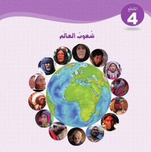 كتاب اللغة العربية الجديد 2019 4.PNG