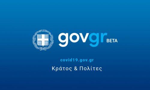 Διαθέσιμη προς τους πολίτες είναι η ειδική πλατφόρμα που αφορά την ενημέρωση για τα μέτρα αποφυγής της διασποράς του κορωνοϊού σε κάθε περιοχή της χώρας. Πρόκειται για την ιστοσελίδα Covid19.gov.gr που ανακοίνωσε την Τρίτη ο υφυπουργός Πολιτικής Προστασίας και Διαχείρισης Κρίσεων Νίκος Χαρδαλιάς.
